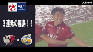 鹿島アントラーズvsV・ファーレン長崎 天皇杯 ラウンド16