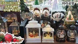 크리스마스선물 눈내리는풍경 오르골 무드등 워터볼 스노우…