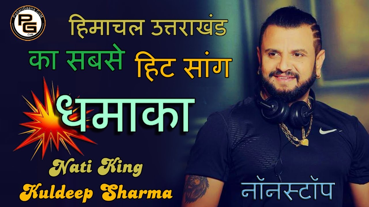 Nati King Kuldeep Sharma Nonstop Himachali  Pahari Song | Dhamaka 2017 | Lyrical Video | PahariGaana