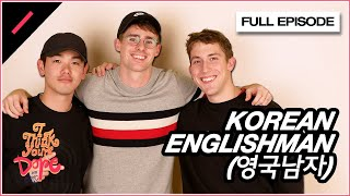 Korean Englishman (영국남자) w/ Eric Nam (FULL EPISODE) | ITYD Ep. #1