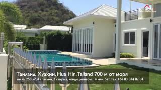 Продается вилла 259 квм Хуахин, Huahin, Tailand, продам дом в Таиланде, sale, rent villa
