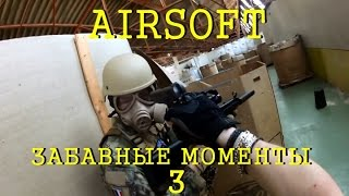 Airsoft - Забавные моменты 3...