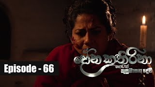Dona Katharina | Episode 66 24th September 2018 Thumbnail