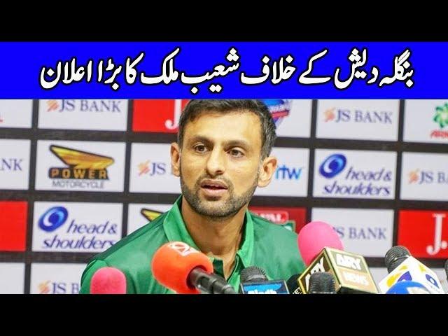 Shoaib Malik Press Conference Today   22 January 2020   Dunya News
