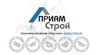Дома из газосиликатного блока в Беларуси от ПриамСтрой(Строительство домов из газосиликатных блоков в Беларуси,, 2016-07-04T12:22:28.000Z)