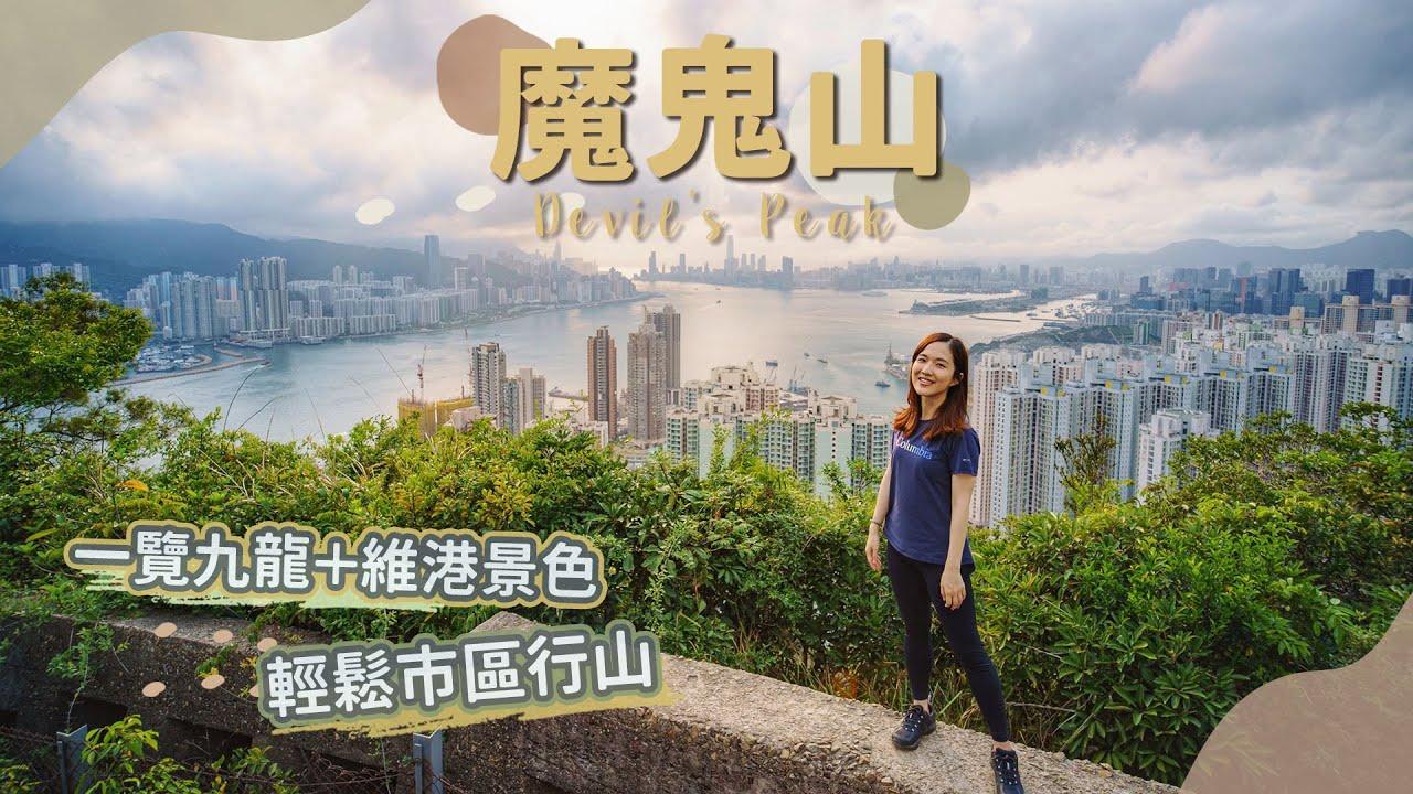 【貝遊香港】市區輕鬆行山路線「魔鬼山」😈一覽九龍半島+維港美景│*詳細路線教學*航拍⛰ Devil's Peak