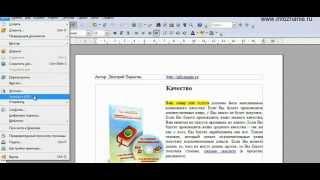 Конвертирование OpenOffice в PDF.
