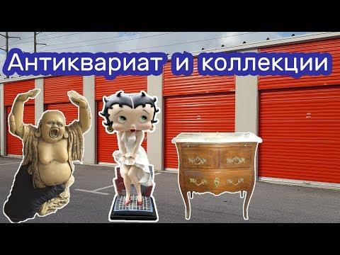 Антиквариат, коллекции, находки в контейнере.