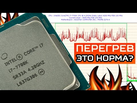 Перегрев на Intel Core i7-7700K это норма?