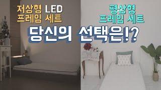 LED 저상형 프레임 VS 평상형 프레임, 당신의 선택…