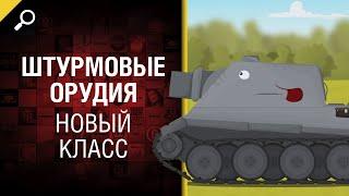 """Чего не хватает Танкам? - Новый класс """"Штурмовые Орудия"""" [World of Tanks]"""