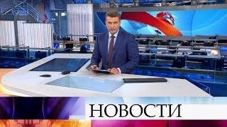 Выпуск новостей в 18 00 от 29 07 2019