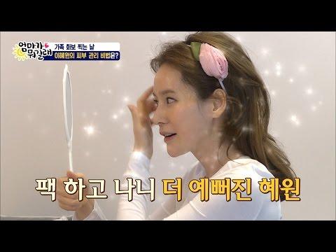 더 이뻐진 이혜원, 안정환의 반응은?[엄마가 뭐길래] 35회 20160707
