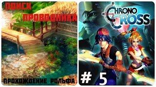 """Chrono Cross прохождение (5) """"Поиск проводника"""""""