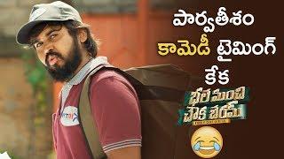 Parvateesam BEST COMEDY Scene | Bhale Manchi Chowka Beram 2018 Telugu Movie | Naveed | Yamini
