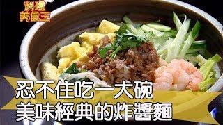 【料理美食王精華版】忍不住吃一大碗 美味經典的炸醬麵