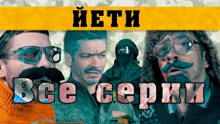 Русский Сериал ЙЕТИ Все серии подряд ARUSHOW