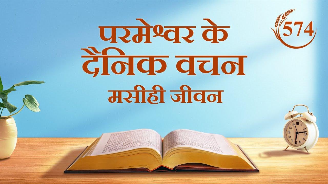 """परमेश्वर के दैनिक वचन   """"परमेश्वर की इच्छा को खोजना सत्य के अभ्यास के लिए है""""   अंश 574"""