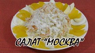 """Рецепт 1968г . Как приготовить нежный  салат """"Москва """" с курицей и креветками как в ресторане."""