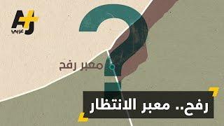 مفاتيح حصار غزة.. من يحملها؟
