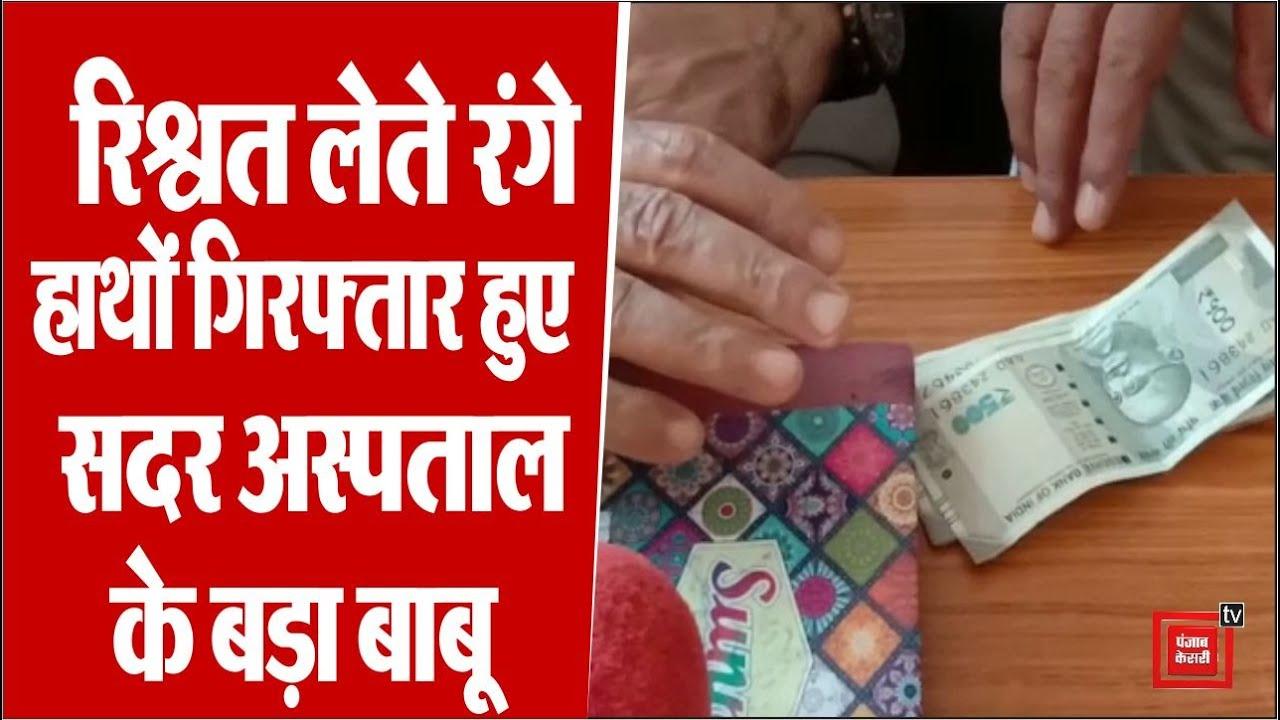 Sadar Hospital के बड़ा बाबू अनिल कुमार को पुलिस ने रिश्वत लेते रंगे हाथों पकड़ा