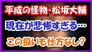 【衝撃】平成の怪物・松坂大輔の現在が悲惨すぎる件・・・ 福岡市内に建...