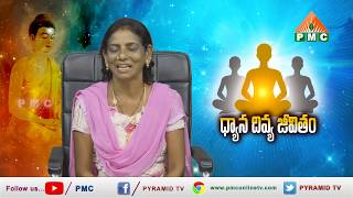 Uma Devi Is Describing About Pyramid Meditation In Telugu | PMC