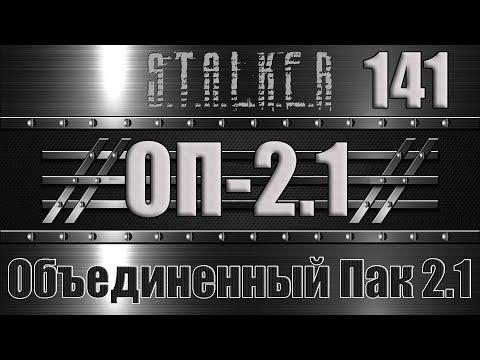 Сталкер ОП 2.1 - Объединенный Пак 2.1 Прохождение 141 ИНТЕРПОЛ В ЗОНЕ: ХИКО, ЛАПЕРУЗ и ТИХОН