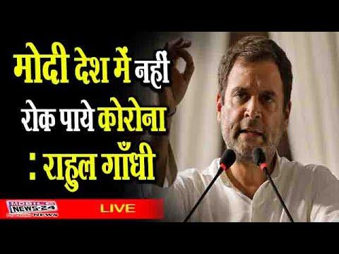 मोदी देश में नहीं रोक पाए कोरोना : राहुल गाँधी | Rahul Gandhi | Corona Update | Mobile news 24