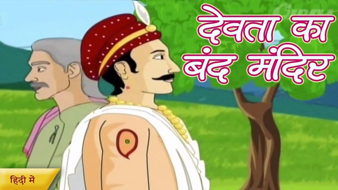 देवता का बंद मंदिर | अकबर बिरबल की कहानियां | बच्चों के लिए एनिमेटेड कहानियां हिंदी में