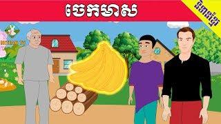 រឿងនិទានខ្មែរ ចេកមាស | Khmer tales Gold Banana, Tokata khmer movie