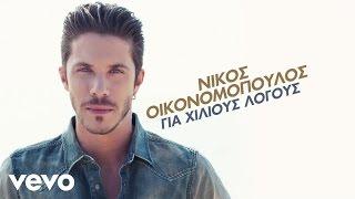Nikos Ikonomopoulos - Tha Zitas Ti Zoi Mas Piso