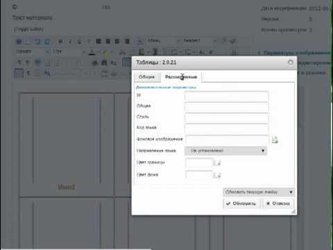 Таблицы в редакторе JCE, Joomla 2.5 RUS