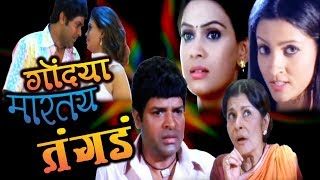 Gondya Martay Tangda Full Movie | Bharat Jadhav Marathi Movie