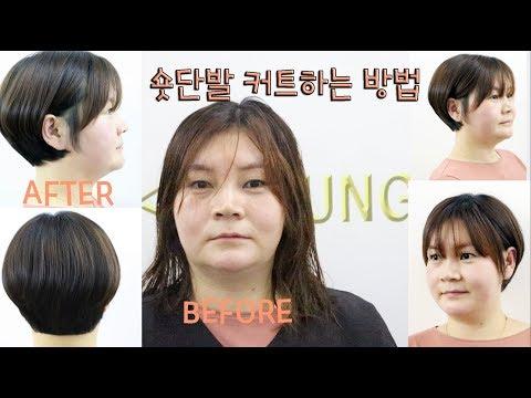 숏단발 커트하는 방법 Dby susung 수성원장