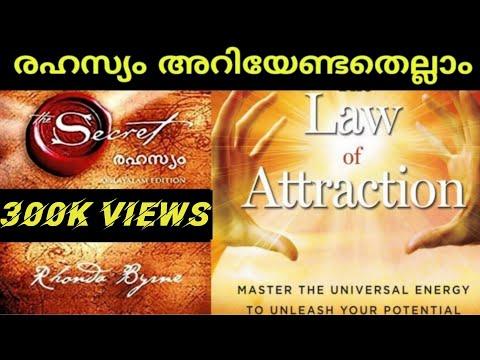 രഹസ്യം | THE SECRET FULL MOVIE IN MALAYALAM- FULL BOOK REVIEW l  Law of Attraction