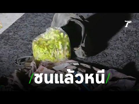 ตามล่าคนขับรถสีขาว ชนคนเดินข้างถนน | 10-07-62 | ข่าวเที่ยงไทยรัฐ