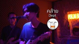 คล้าย - Dept [ Live in Porjai bar Chiang Mai ]