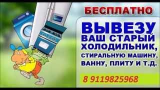 Утилизация,Бесплатный вывоз старых ванн,батарей,холодильников СПб(http://вывезу-всё.рф/ **ПИТЕР,ОБЛАСТЬ*****УТИЛИЗАЦИЯ***ВЫВЕЗЕМ*** СОВЕРШЕННО БЕСПЛАТНО*** СТАРЫЕ ВАННЫ,БАТАРЕИ,НЕНУ..., 2015-04-25T18:24:58.000Z)