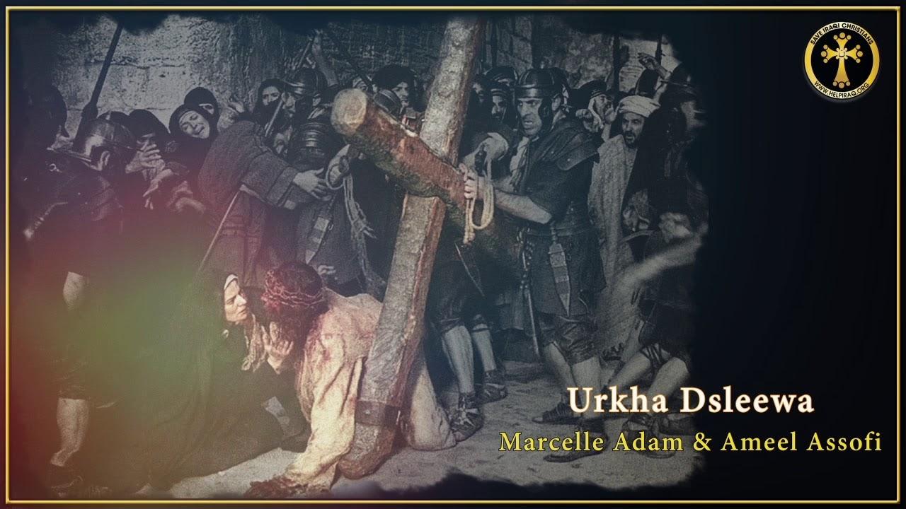 Download Urkha Dsleewa ترتيله اورخا دصليوا