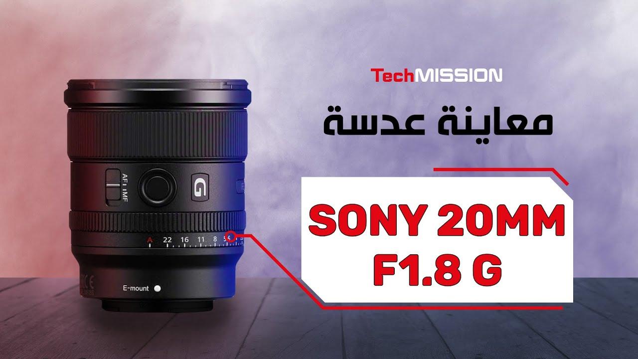 معاينة تفصيلية مع أمثلة صور وفيديو لعدسة سوني 20 ملم فتحة عدسة 1.8 جي – Sony 20mm F1.8 G