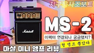 [리뷰용사조보트] 마샬미니앰프 MS-2 (이펙터 연결 …