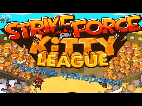 StrikeForce Kitty League ▓█ Прохождение █▓ Тяжелые тренеровки! #2