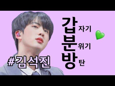 [방탄소년단]갑분방 : 김석진편 / 입덕영상