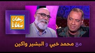 #رمضان_معانا .. مع محمد خيي و البشير واكين