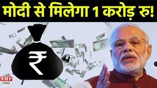 Modi Govt black money रखने वालों की Information देने वालों को देगी 1 Crore !