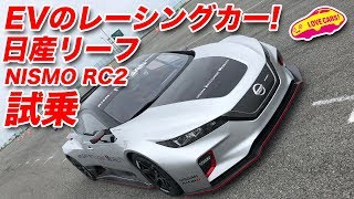 電動レーシングカー、日産リーフ・ニスモRC2を体験!/EV Racer! NISSAN LEAF NISMO RC2 TestDrive