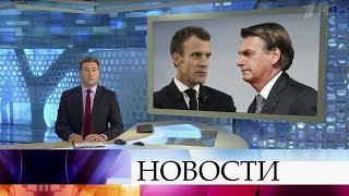 Выпуск новостей в 09:00 от 28.08.2019