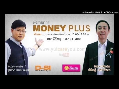 สินเชื่อสวัสดิการ ธนาคารออมสิน (MP27/09/57-1)