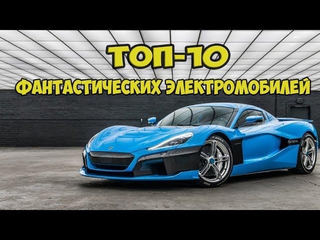 ТОП 10 ФАНТАСТИЧЕСКИХ ЭЛЕКТРОМОБИЛЕЙ 2019 ГОДА  ФАНТАСТИКА КОТОРАЯ СБЫВАЕТСЯ!!!